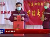 守望相助 宁夏在武汉四批医疗队50万元善款援助同胞-0313