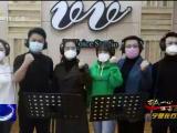 宁夏文艺工作者用音乐向抗击疫情一线的英雄致敬-0301