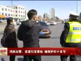 鸿胜出警:变道引发事故 撞倒护栏十多节-200330