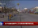 永宁县望远镇中心卫生院巡诊服务进社区-200306