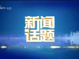 """齐心协力战""""疫""""-200320"""