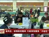 """金凤区:疫情防控期间 行政审批服务""""不缺位""""-200330"""