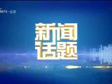 行进陕甘宁丨宁夏同心:春到旱天岭-200312