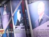 加强党性教育 锤炼党性修养-200328