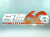 直播60分-200329