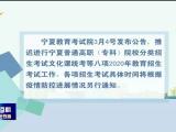 宁夏推迟多项教育招生考试-200305