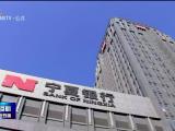 宁夏银行发挥快捷高效优势 助力企业渡过疫情难关复工复产-0303