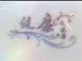 健康大观园-200313