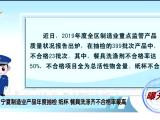 曝光台  宁夏制造业产品年度抽检 纸杯 餐具洗涤剂不合格率最高-200327