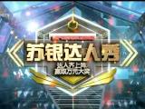 苏银达人秀晋级赛-200314