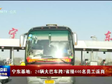 宁东基地:24辆大巴车跨7省接446名员工返岗-200306