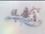 健康大观园-200327