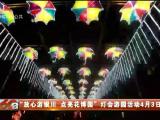 """""""放心游银川 点亮花博园""""灯会游园活动4月3日晚启动-200330"""
