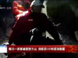 银川一游客被困贺兰山 消防员5小时成功救援-200312