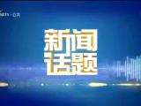行进陕甘宁-200313