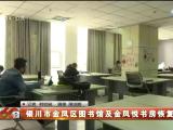 银川市金凤区图书馆及金凤悦书房恢复开放-200330