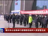 银川市公安局举行疫情防控战时入党宣誓仪式-0306