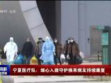 宁夏医疗队:细心入微守护换来病友持续康复-0307