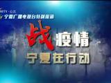 """""""战""""疫情 宁夏在行动-200311"""
