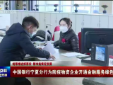 中国银行宁夏分行为抗疫物资企业开通金融服务绿色通道-0303