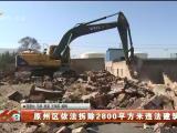 原州区已发拆除2800平方米违法建筑物-200330