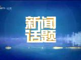 筑牢思想防线 坚守初心使命-200331