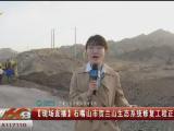 现场直播:石嘴山市贺兰山生态系统修复工程正在进行-200407