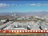 宁夏实施建设项目环评事中事后监管-200406