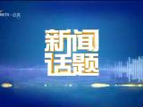 呵护母亲河 建设美丽新宁夏(二)-200414