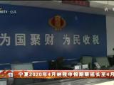 宁夏2020年4月纳税申报期限延长至4月24日-200406