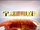 宁夏新闻联播(卫视)-200406