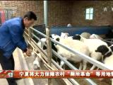 """宁夏将大力保障农村""""厕所革命""""等用地需求-200406"""