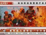 """安全提示:森林防火须牢记""""十不准""""-200407"""