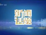 """王永红:乐陶陶的""""乐陶泥人""""-200407"""