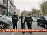 民警一小时寻回遗失手机 支付宝内12万元完壁归赵-200406