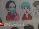 90幅漫画致敬宁夏援湖北医护工作者-200406