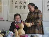 非遗传承:陶瑞珍和她的葫芦人生-200409
