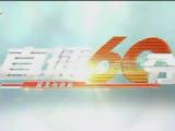 直播60分-200407