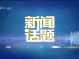 """党建""""绣花针""""穿起社区治理""""千条线""""-200511"""