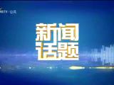 构建乡村治理体系 夯实乡村振兴根基-200512