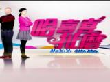 哈喜喜扯磨-200508