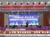 """红寺堡:青年创新创业 """"创青春""""舞台展风采-200516"""