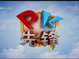PK先锋-200519