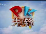 PK先锋-200512