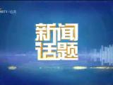 激扬青春 脱贫先锋-200504
