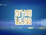 区域联动话小康丨闽宁:携手奔小康 山海亦通达-200529
