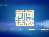 维护空中电波秩序 迎接5G高速列车-200518