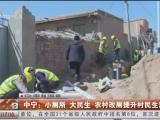 中宁:小厕所 大民生 农村改厕提升村民生活品质-200516