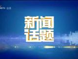 (温暖的回响 再访总书记宁夏考察足迹)宁东化工基地:牢记嘱托 逐梦前行-200525