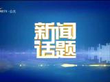 决战脱贫攻坚 奋进乡村振兴-200527